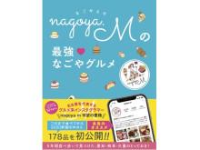 名古屋を代表するグルメ系インスタグラマー #nagoya.m、待望の書籍が登場!
