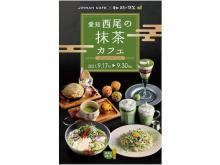 「西尾の抹茶」がジンナンカフェ渋谷店とコラボし、特別メニュー6品を期間限定販売!