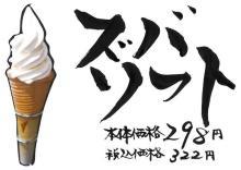 ズバ抜けて美味しいソフトクリーム「ズバソフ」が期間限定・平尼子店限定で再販売!
