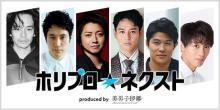 『ホリプロ ネクストProduced by 美男子図鑑』開催決定 次世代俳優を発掘へ