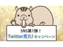 ハートクリーニングが『Twitter見た!で1,000円OFFキャンペーン』を実施中!