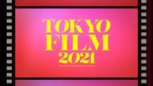 【第34回東京国際映画祭】予告編 フェスティバルソングはmillennium parade
