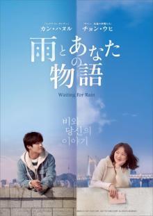 カン・ハヌル×チョン・ウヒ共演のラブストーリー、日本公開決定
