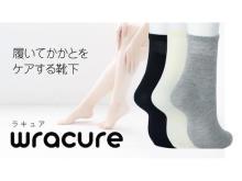 肌ケアアイテムブランド「wracure(ラキュア)」から、かかとケアソックスが登場