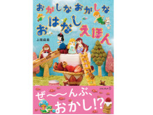 SNSで話題のお菓子作家・上岡麻美著「おかしなおかしなおはなしえほん」が発売!