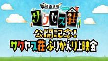 映画公開記念『テレビ演劇 サクセス荘』ふりかえり上映会開催決定