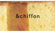 50個限定の初回販売は、完売必至だから絶対チェックして。毎日食べたいシフォンケーキ「&chiffon」が誕生