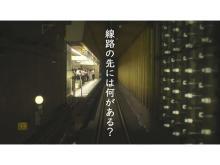 テレビ愛知「線路の先には何がある?」を公式YouTubeで配信!