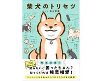 史上初の柴犬取扱説明書!人気イラストレーターが描く『柴犬のトリセツ』が発売