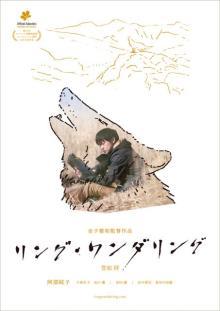 金子雅和監督『リング・ワンダリング』特報解禁 映画祭コンペ出品決定