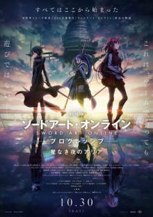 映画『SAO』新映像公開!キリト、アスナ…キャラたちの戦闘シーン続々