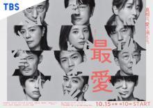 """吉高由里子主演『最愛』2つのポスタービジュアル公開 """"サスペンス""""と""""ラブストーリー""""を表現"""