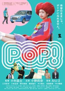 小野莉奈主演映画『POP!』12月17日公開決定、ポスタービジュアル&場面写真解禁
