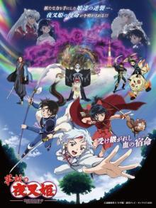 『半妖の夜叉姫』×『コナン』コラボイラストに反響 もろは×コナンのツーショットに「かわいい!」「最高!」