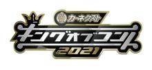 『キングオブコント2021』松本人志以外の審査員4人は当日明らかに 『お笑いの日』各パートで発表