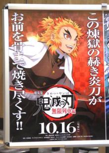 劇場版『鬼滅の刃』初の地上波放送 煉獄杏寿郎の勇姿に感動の声続出「素晴らしい人格者」