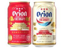 首里城復興への支援!オリオンビール ザ・ドラフト「首里城復興支援デザイン第3弾」
