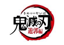 『鬼滅の刃』遊郭編、TOKYO MXは12・11放送開始 劇場版に新規映像加えたTVアニメ無限列車編も放送へ