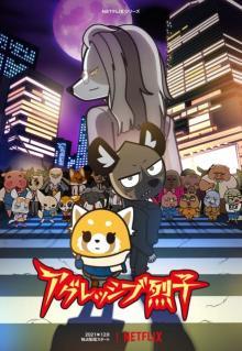 Netflixアニメシリーズ『アグレッシブ烈子』シーズン4、12月配信