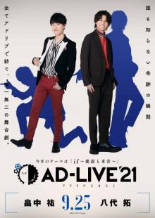 『AD-LIVE』畠中祐&八代拓がお笑いコンビ結成?【埼玉公演1日目昼レポート】