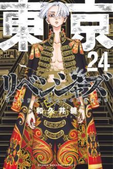『東京卍リベンジャーズ』累計4000万部突破 1年で8倍、半年で4倍…アニメ&映画効果で売れ行き加速