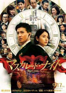映画動員ランキング:『マスカレード・ナイト』V2、『総理の夫』2位、『MINAMATA』トップ10入り