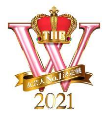 女芸人No.1決定戦『THE W2021』準決勝進出38組発表 Aマッソ、紺野ぶるま、ヒコロヒーら