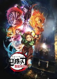 TVアニメ『鬼滅の刃』無限列車編のカウントダウンボイス&イラスト公開 初日は炭治郎