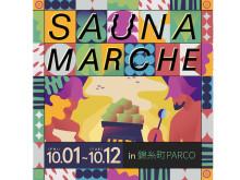 TETERAも登場!「SAUNA MARCHE-サウナマルシェ-」が錦糸町PARCOで開催