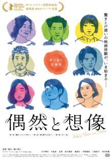 Bunkamuraル・シネマ開館以来初の邦画上映 濱口竜介監督『偶然と想像』12・17公開