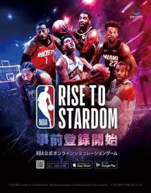 NBA公式ゲーム『NBA RISE TO STARDOM』今秋リリース「八村塁、渡邊雄太の2人がNBAにいる今が絶好のチャンス」