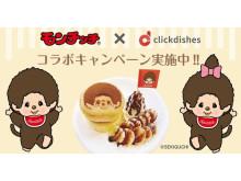 キッチンカーが「モンチッチ」とコラボ!期間限定でオリジナルパンケーキを販売
