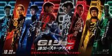 『G.I.ジョー:漆黒のスネークアイズ』8人のメインキャラクター続々登場