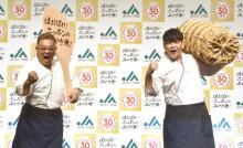 サンドウィッチマン、嵐・櫻井翔&相葉雅紀の結婚W発表を祝福 宮城米プレゼント誓うも「どこに贈ったらいいかな」