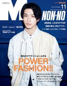 横浜流星、話題コラボ「DIOR×sacai」世界最速撮影で華麗に着こなす 『メンズノンノ』表紙登場