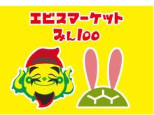 「みん100」と「100円ショップエビスマーケット」がコラボし特設売り場を展開!