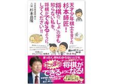 """藤井聡太三冠の師匠、杉本先生が教えてくれる""""将棋ができるようになる""""本が発売!"""