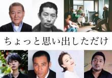 松居大悟監督『ちょっと思い出しただけ』TIFFコンペ初選出 池松壮亮×伊藤沙莉の共演者発表