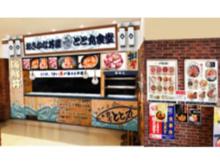 E1A 新東名 NEOPASA駿河湾沼津(上り)に「おさかな丼屋 とと丸食堂」がオープン