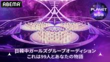 【Girls Planet】デビューメンバー発表の最終回は10・22生放送 ABEMA『ガルプラ』総視聴数が2300万突破