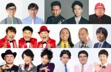 TBS『お笑いの日』で豪華コラボ かまいたち×プリンセス天功、マヂラブ×高橋名人など