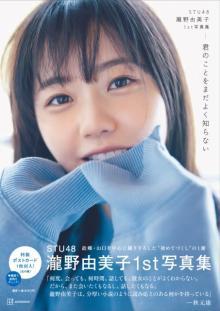 STU48・瀧野由美子「写真集」3位 ランジェリー、お風呂カットも収録した意欲作