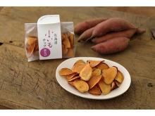 北海道産紅はるかを使用した「小いもチップ」が、芋屋金次郎から限定発売