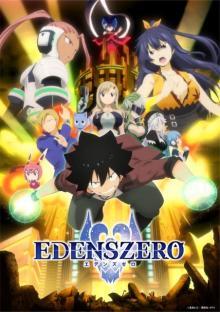 アニメ『EDENS ZERO』鈴木勇士監督が死去 公式サイトで発表「深い悲しみの中にあります」