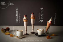 秋のジェラートピケカフェは「栗」が主役。京都とフランスの栗が楽しめる2種類のクレープは見逃せません