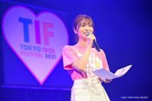 アイドルフェス『TIF2021』長濱ねるが開会宣言 SKE48・エビ中・でんぱ組.incらが迫力のステージ