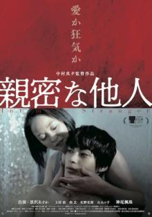 黒沢あすか、18年ぶり主演映画 神尾楓珠と親子でもない、恋人でもない関係に