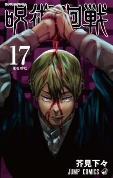 『呪術廻戦』累計5500万部突破、新刊17巻の初版215万部 アニメ放送1年で6.5倍に