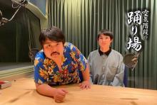 空気階段『キングオブコント』優勝でTBSラジオ『踊り場』急きょ生放送 番組からのお知らせも