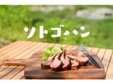 数量限定のオールハンドメイド!アウトドア専用食品「ソトゴハン」ネット販売開始